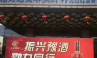 酒祖杜康举办2018新春答谢会 千人汇聚共迎豫酒春天
