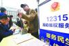 2017年洛阳工商部门受理投诉14813起 挽回经济损失602.4万