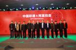 中国联通联手阿里巴巴 构建智能资产交易平台