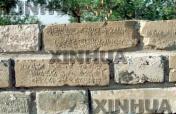 京张铁路发现疑似民国时期文字砖