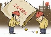卢氏县:设立农民工工资保障金防欠薪
