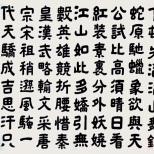 邵华泽书法