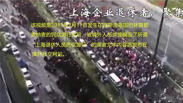 """js33555.com金沙:沪警方辟谣""""企业退休人员抗议游行"""":系七年前视频拼接编造"""