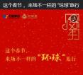 """【推广】这个春节,来场不一样的""""环球""""旅行"""