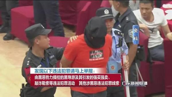 澳门国际金沙娱乐:广东公安机关:黑恶势力3月1日前投案自首可依法从轻处罚