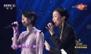 王菲那英倾情演唱《岁月》
