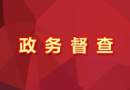 江苏省政府确定今年督查要点 重点聚焦这11个方面