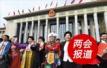 中国人民政治协商会议第十三届全国委员会第一次会议主席团、主席团会议主持人和秘书长名单