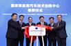 """首个国家级新能源车创新中心落户北京 诺奖得主、院士皆入""""智囊团"""""""