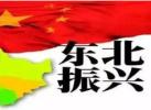 辽宁拟建沈抚创新发展示范区 方案已上报国务院