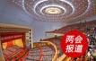 于志刚代表建议尽快在北京等地设立互联网法院
