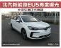 北汽新能源EU5再度曝光 将于北京车展正式亮相