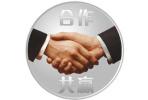 沈阳加速推进一批重大合资合作项目
