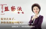 央视女主播认领中纪委新工作 1月份已露过一次面