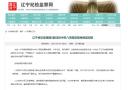 辽宁省纪委通报8起违反中央八项规定精神典型问题