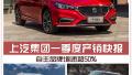 上汽集团一季度产销快报 自主品牌增速超50%