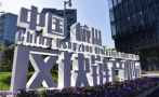 杭州成立100亿区块链基金:政府出资30%,徐小平任顾问