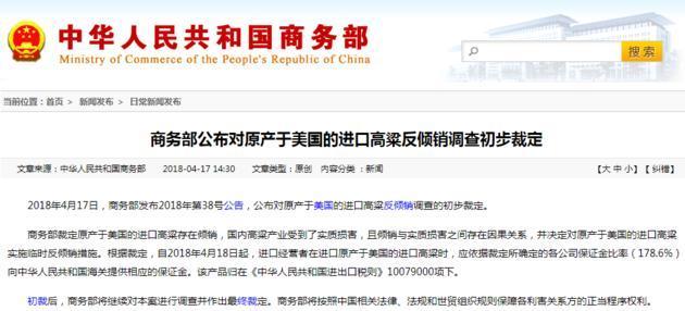 反击!中国商务部宣布对原产美国进口高粱实施临时反倾销措施