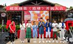 国内首部乒乓竞技题材励志燃梦剧《追球》开机