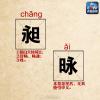 """这些汉字,""""天生是一对"""""""