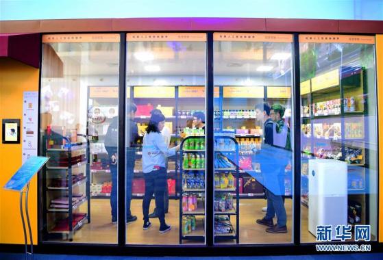 體驗無人值守智慧零售超市