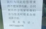 """连云港一早教机构""""闪撤"""" 逾百会员退款难"""