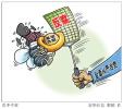 山东8名基层干部被开除党籍移送司法机关