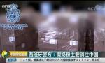 8吨西班牙假冒奶粉流入中国?海关总署回应