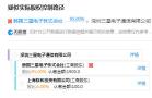 三星深圳工厂裁撤三百余人 遣散费超2000万
