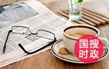 山东省政府党组召开会议 深入学习总书记重要讲话指示精神