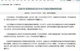抚顺市纪委通报8起违反中央八项规定精神典型问题