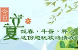 今日立夏:饯春、斗蛋、秤人 这份趣玩攻略请收下!