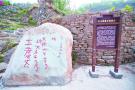 """大山深处的红山摩崖石刻记录了一件""""大事"""""""