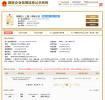特斯拉入华更进一步!特斯拉(上海)获营业执照,注册资本1亿元
