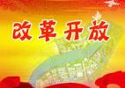 新华国际时评:中国深入推进改革开放造福世界
