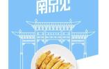 你们要的滴滴外卖真的来了,6月1日正式上线南京
