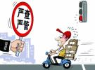 南京修订规章管理非机动车 外卖小哥骑车不能再任性