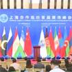上合组织媒体峰会