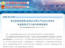 黑龙江省纪委监委通报6起典型案例