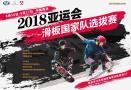 亚运会滑板国家队选拔赛即将金陵开战,上演中国滑手最强对决