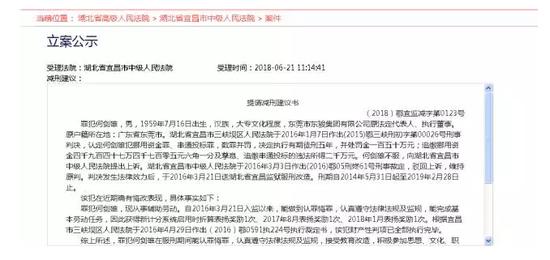 """北京赛车pk10招代理:他曾是周永康侄子""""关系人"""" 入狱后表现好获减刑"""