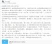 """官方通报!网传临淄学生""""第二名杀第一名""""系谣言"""