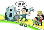 新华社评论员:尽锐齐出战,攻克难中难