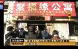 """北京发布""""11·18""""重大事故调查报告:是一起重大生产安全责任事故"""