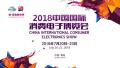引领未来科技 中国国际消费电子博览会下月青岛开幕