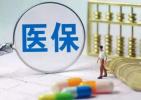 """哈尔滨医保中心下月起办这6项业务""""不见面"""""""