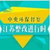 江苏督办徐州、宿迁环境整改不力问题 启动问责程序