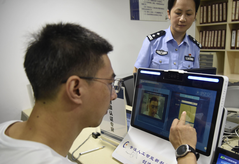 """杭州派出所实现""""互联网+可信身份认证""""应用服务"""
