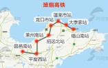 未来山东高铁实现省内各市间3小时通达!附济青等在建铁路最新进展