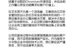 红芯致歉:宣传存一定程度夸大 不应特别强调国产自主